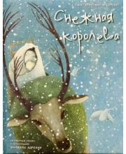 Книга Снежная королева с иллюстрациями М. Адреани