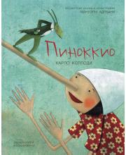 Книга Пиноккио с иллюстрациями М. Адреани