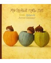 Книга-альбом малыша Мои первые пять лет Геддес А. ИД Молодая мама