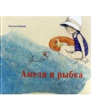 Книга Амели и рыбка