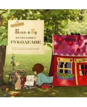 Крафт-книга Рукоделие из серии Белль и Бу