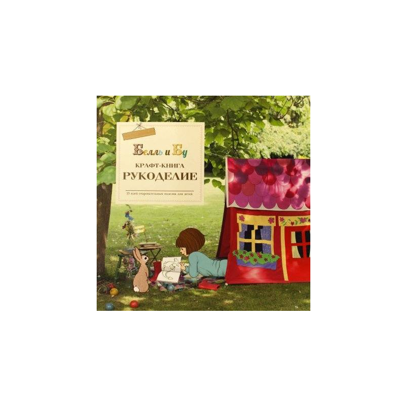 ИД Молодая мама Крафт-книга Рукоделие из серии Белль и Бу бу стенку в гостинную