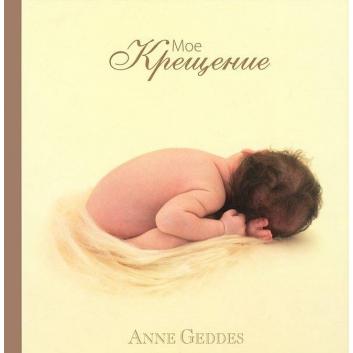 Книги и развитие, Книга-альбом Мое Крещение Геддес А. ИД Молодая мама 116145, фото