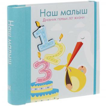 Книги и развитие, Альбом Наш малыш Дневник первых лет жизни ИД Молодая мама 116152, фото