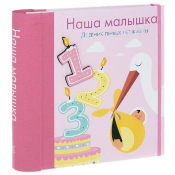 Подарки, Альбом Наша малышка Дневник первых лет жизни ИД Молодая мама , фото