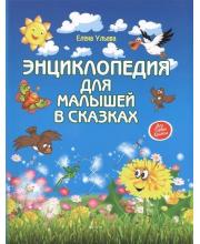 Энциклопедия для малышей в сказках