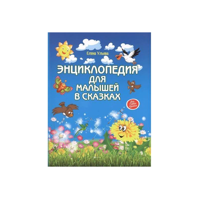 Феникс Энциклопедия для малышей в сказках fenix энциклопедия для малышей в сказках продолжение