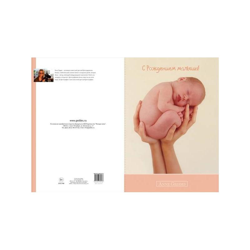 Большая открытка С Рождением малыша! Младенец