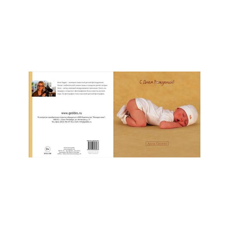 ИД Молодая мама Маленькая открытка С Днем рождения! ид бурда маленькая диана 06 2017