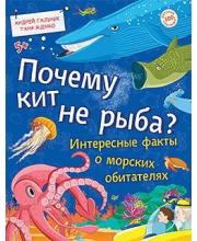 Книга Почему кит не рыба? Интересные факты о морских обитателях А.Гальчук, Т.Яценко
