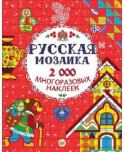 Развивающая книга Русская мозаика. 2000 многоразовых наклеек