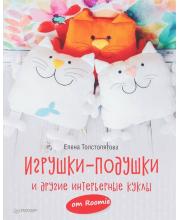 Книга Игрушки-подушки и другие интерьерные куклы от Roomie Е.А.Толстопятова