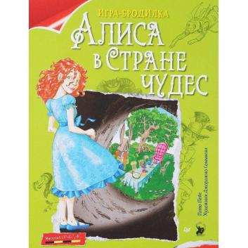 Игрушки, Плакат-игра Алиса в стране чудес П.Пейс ИД Питер 114621, фото
