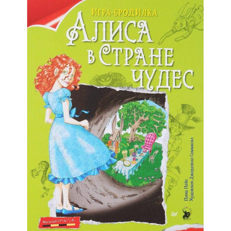 Плакат-игра Алиса в стране чудес П.Пейс
