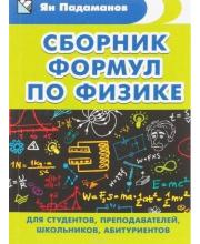 Сборник формул по физике. Для студентов преподавателей школьников абитуриентов Падаманов Я.А.