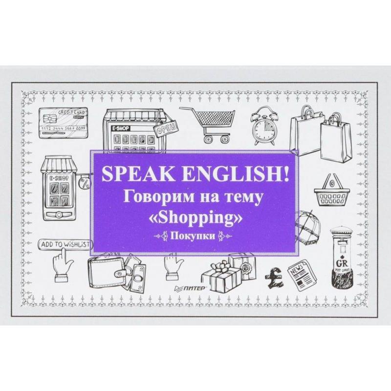 Карточки Speak English! Говорим на тему Shopping Покупки