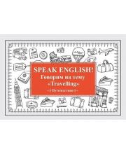 Карточки Speak English! Говорим на тему Travelling Путешествия 27 шт ИД Питер