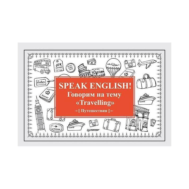 Карточки Speak English! Говорим на тему Travelling Путешествия
