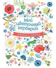 Развивающая книга-альбом Мой цветочный гербарий Дюмон-Ле Корнек Э.