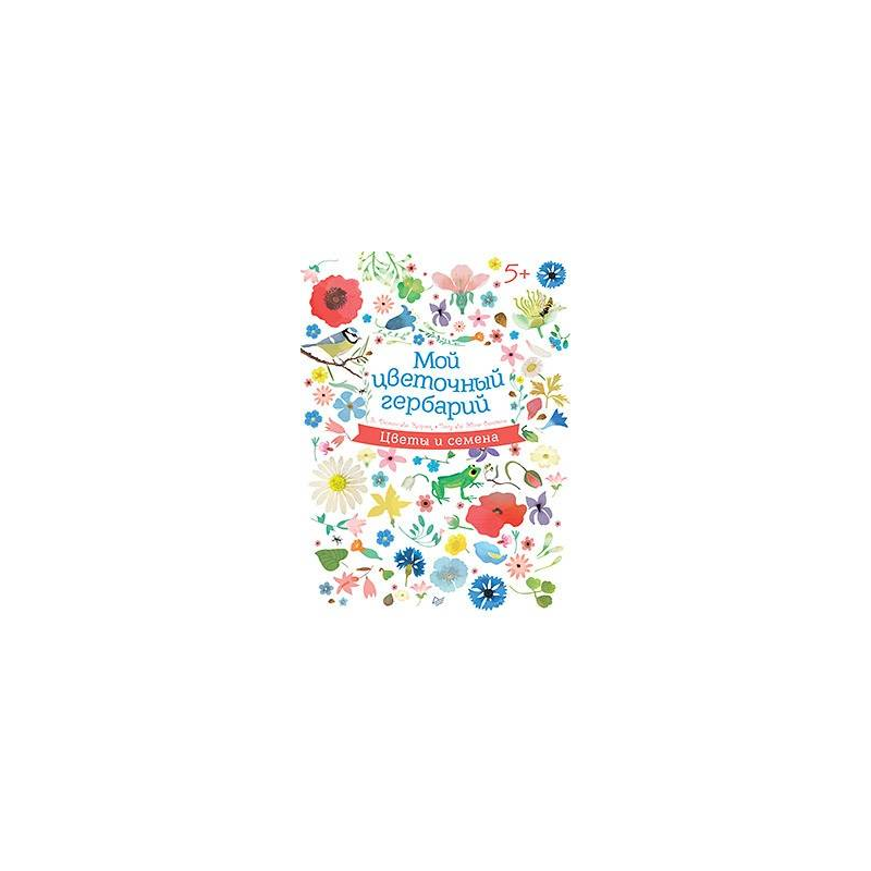 Купить Развивающая книга-альбом Мой цветочный гербарий Дюмон-Ле Корнек Э., ИД Питер, от 5 лет, Не указан, 114021, Россия