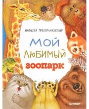 Книга Мой любимый зоопарк Н.Преображенская