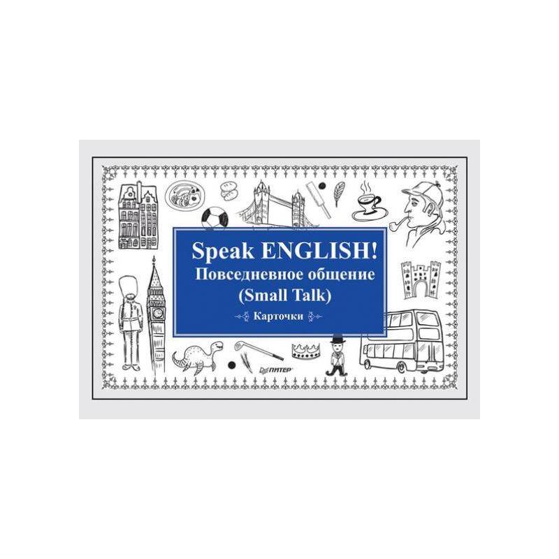 ИД Питер Карточки Speak English! Повседневное общение Small Talk mastering english prepositions