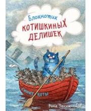 Блокнотик котишкиных делишек. Синие коты Рина Зенюк