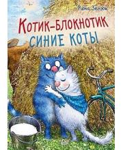 Котик-блокнотик. Синие коты Рина Зенюк