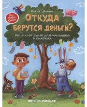 Энциклопедия для малышей в сказках Откуда берутся деньги? Ульева Е.