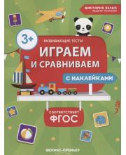 Книга с наклейками Играем и сравниваем Белых В. Феникс