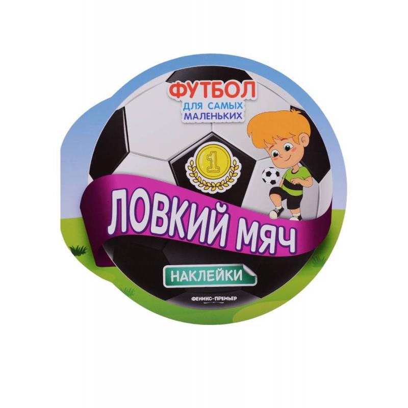 Купить Развивающая книжка с наклейками Ловкий мяч, Феникс, от 3 лет, Для мальчика, 120884, Россия