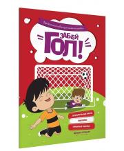 Футбольный плакат Забей гол! с наклейками Феникс