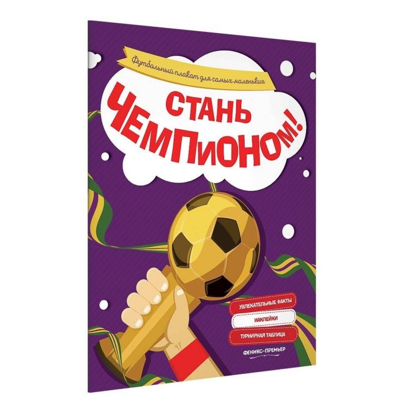 Феникс Футбольный плакат Стань чемпионом! с наклейками феникс плакат раскраска сказочный зоопарк