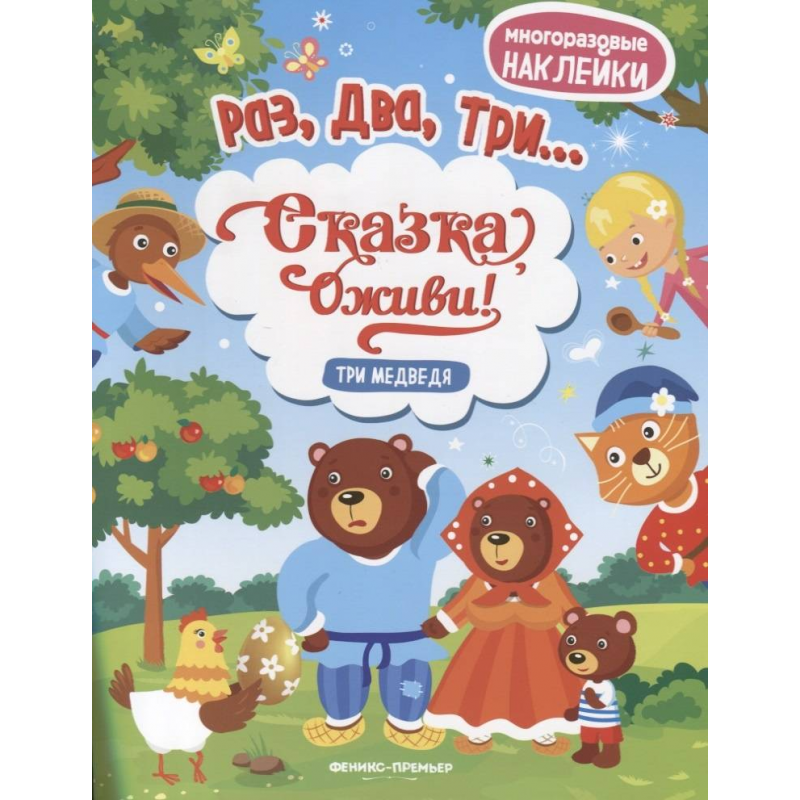 Купить Развивающая книжка с наклейками Три медведя, Феникс, от 3 лет, Не указан, 120892, Россия
