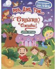 Развивающая книжка с наклейками Царевна-лягушка Феникс