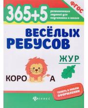 Книга 365+5 веселых ребусов. Издание 2-е