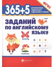 Пособие 365+5 заданий по английскому языку Степанов В.Ю. ТД Феникс