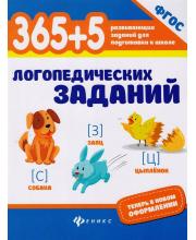 Книга 365+5 логопедических заданий Мещерякова Л.В. ТД Феникс