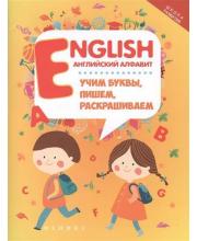 Книга English Английский алфавит. Учим буквы пишем раскрашиваем. Издание 2-е
