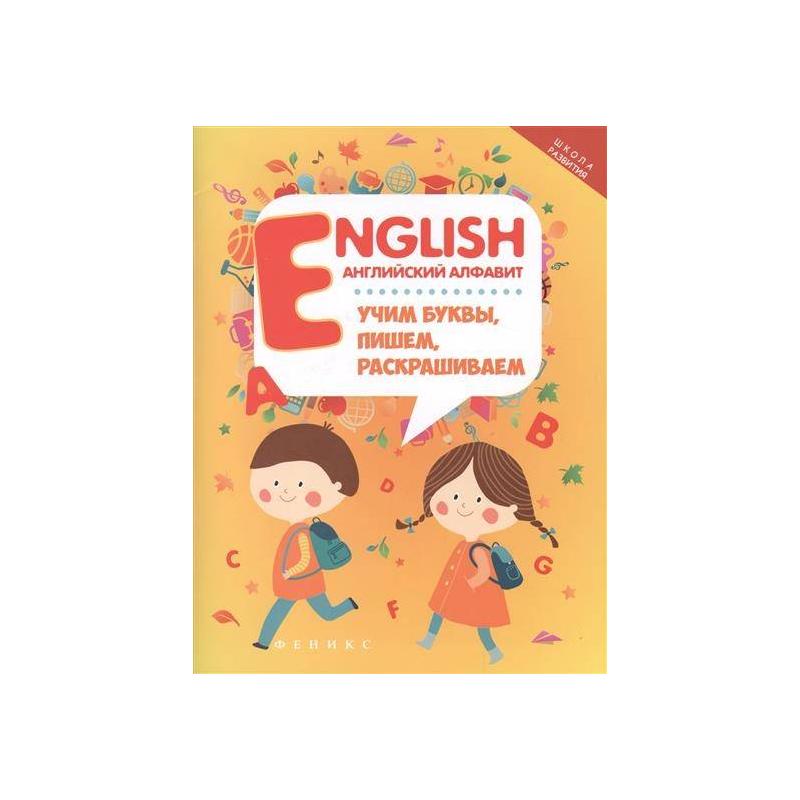 ТД Феникс Книга English Английский алфавит. Учим буквы пишем раскрашиваем golf 3 td 2011