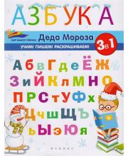 Азбука Деда Мороза Субботина Е.А.