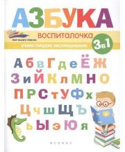 Азбука-воспиталочка. Издание 2-е Субботина Е.А.