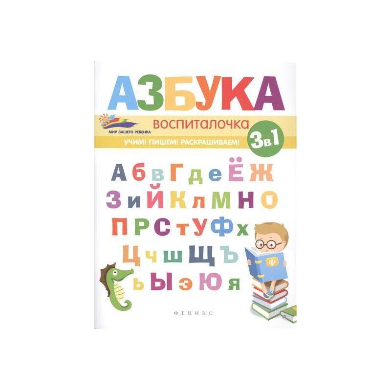 Азбука Воспиталочка Субботина Е.А.