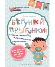 Книга Бегунки-прыгунки. Веселая гимнастика и развивающие упражнения для детей от 1 года до 3 лет Ульева Е. ТД Феникс