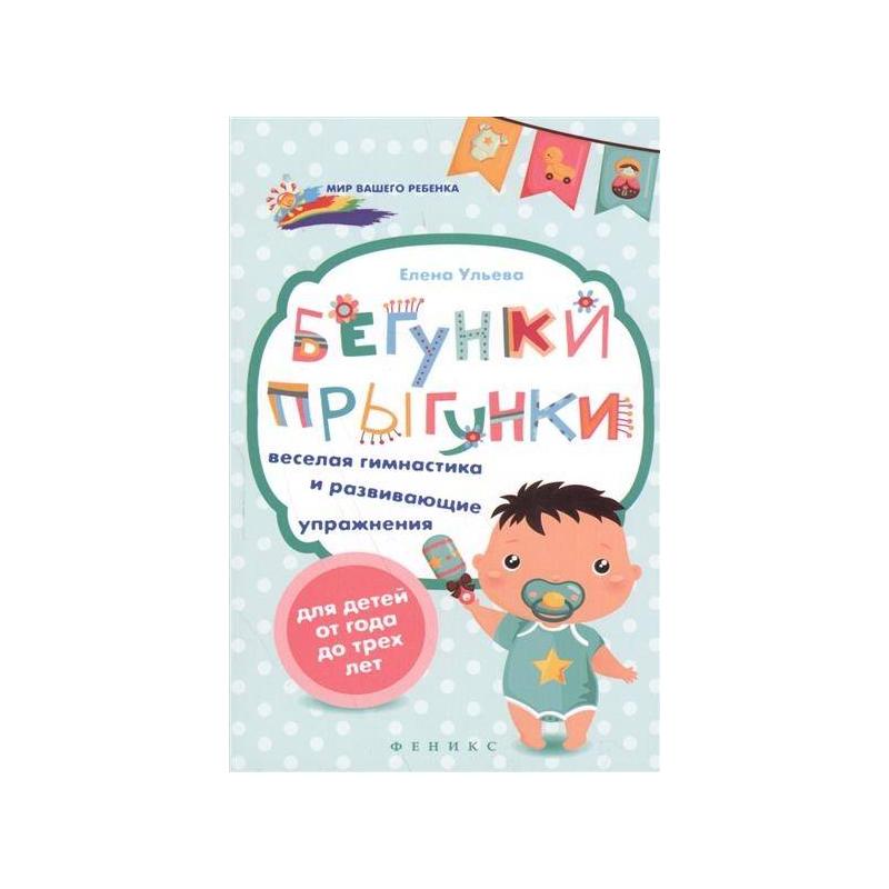 ТД Феникс Книга Бегунки-прыгунки. Веселая гимнастика и развивающие упражнения для детей от 1 года до 3 лет Ульева Е.