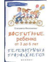 Книга Воспитание ребенка от 3 до 6 лет. Перезагрузка продолжается. Издание 3-е Филоненко Е. ТД Феникс