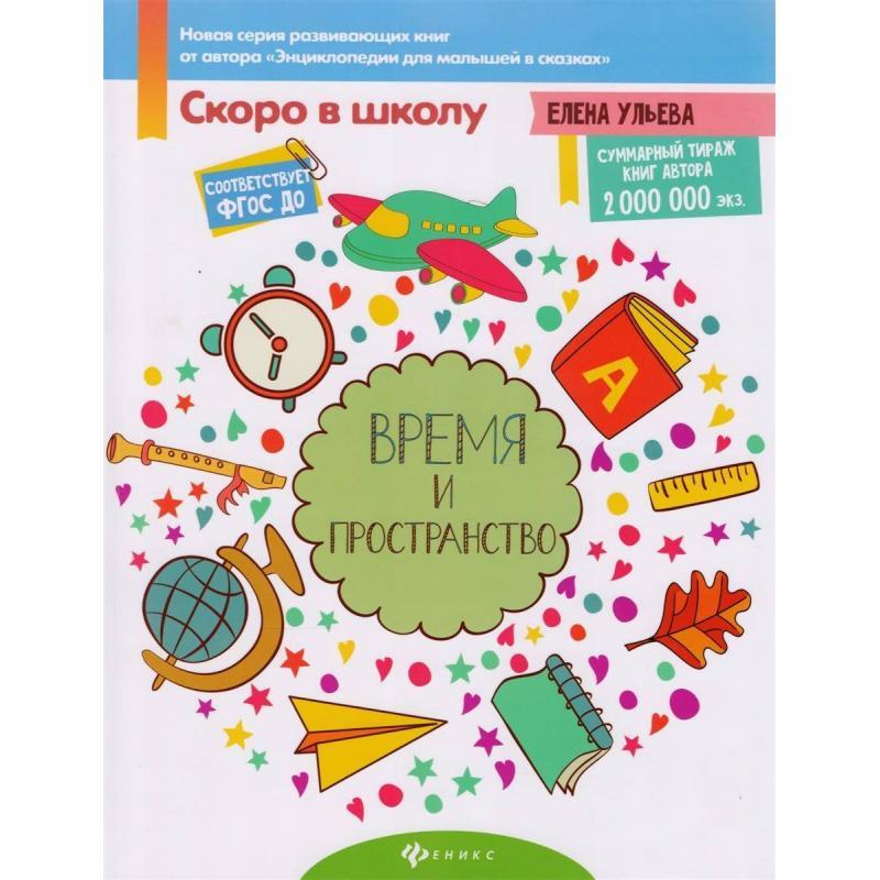ТД Феникс Книга Время и пространство Ульева Е. ульева е книга будущего первоклассника