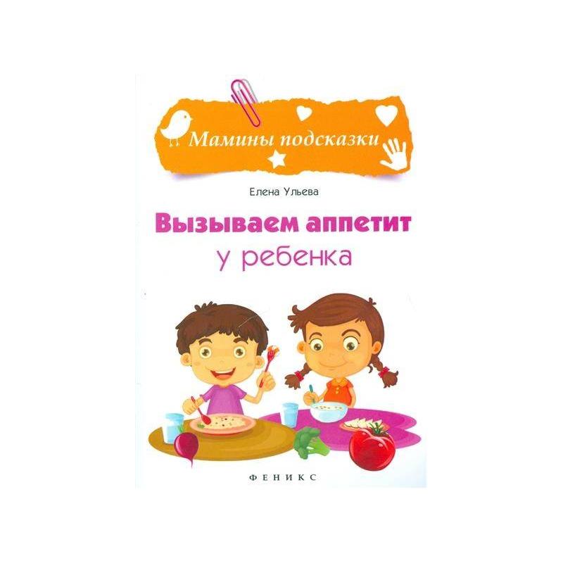 ТД Феникс Книга Вызываем аппетит у ребенка Ульева Е.А. вызываем аппетит у ребенка