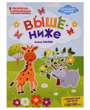 Развивающая книжка-раскраска с наклейками Выше-ниже Ульева Е.