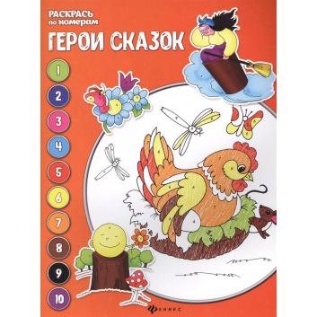 Книги и развитие, Книжка-раскраска по номерам Герои сказок Бахурова Е. ТД Феникс 118771, фото